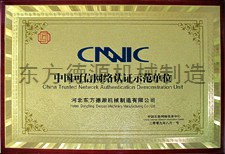 中国可信网络认证示范单位