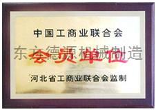 中国工商业联合会会员单位